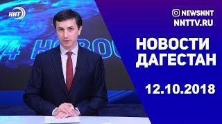 Новости Дагестан 12.10.2018 год
