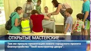 """Первый экологический фестиваль """"Дерево"""" прошел в Самаре"""