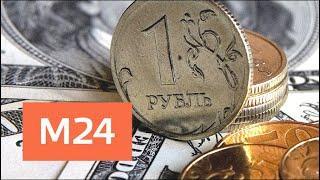 """Эксперт прокомментировал резкий обвал рубля по отношению к паре """"доллар-евро"""" - Москва 24"""