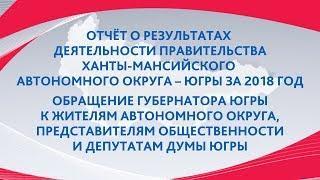 Обращение губернатора Ханты-Мансийского автономного округа-Югры 24.11.2018