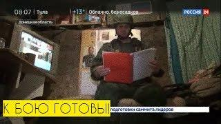 ДНР готовятся к нападению украинской армии! Новости сегодня.