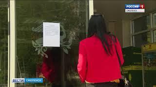 Смоленский торговый центр закрыт по решению суда