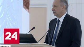 Беглов займется питерским ЖКХ и Красным бором - Россия 24