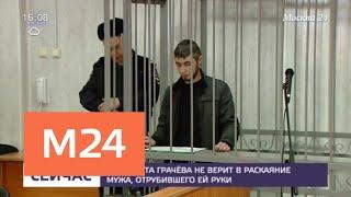 Маргарита Грачева хочет взыскать с мужа-садиста 8 млн рублей за моральный ущерб - Москва 24