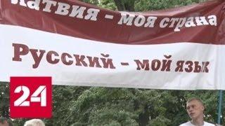 В Латвии стартовал автопробег в защиту русских школ - Россия 24