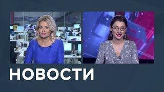 Новости от 03.12.2018 с Марианной Минскер и Лизой Каймин