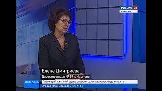 РОССИЯ 24 ИВАНОВО ВЕСТИ ИНТЕРВЬЮ ДМИТРИЕВА Е Б