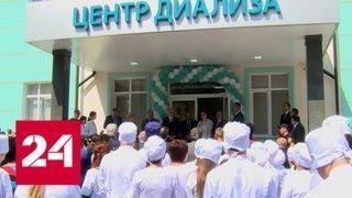 Новый диализный центр открылся в Кабардино-Балкарии - Россия 24