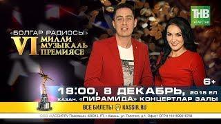 Зинира һәм Ризат Рамазановлар. VI Милли музыкаль премия 2018 | ТНВ