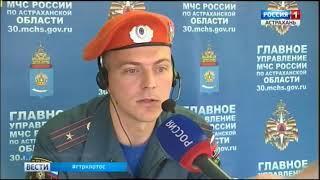 Астраханские спасатели перешли на круглосуточный режим работы