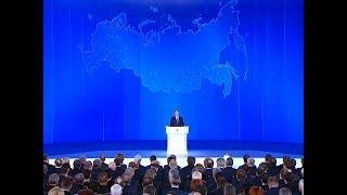 Владимир Путин огласил послание президента Федеральному Собранию