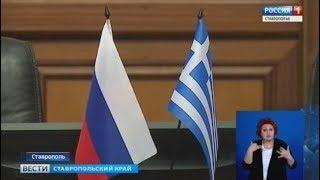 На Ставрополье откроется визовый центр Греции
