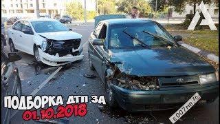 ДТП. Подборка аварий за 01.10.2018 [crash September 2018]