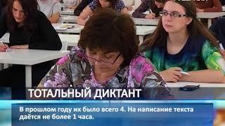 """14 апреля Самара напишет """"Тотальный диктант"""""""