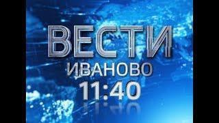 ВЕСТИ ИВАНОВО 11:40 от 02.08.18
