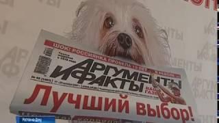 """""""АиФ на Дону"""" отмечает 25-летие со дня выхода первого номера"""