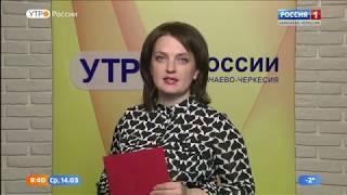 Утро России. Карачаево-Черкесия 14.03.2018