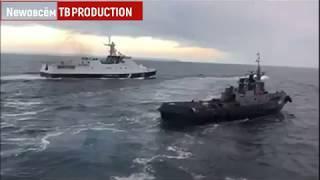 Российские военные штурмуют украинские военные корабли в Крыму