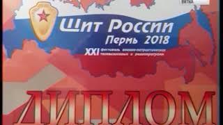 Награда ГТРК «Вятка» на фестивале «Щит России» (ГТРК Вятка)