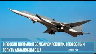 В России появился бомбардировщик, способный топить авианосцы США