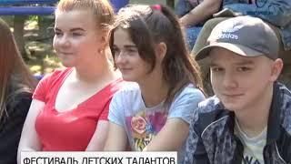 Фестиваль детских талантов «Зажги свою звезду» провели в загородных лагерях Белгорода