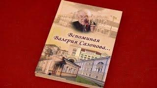 Новая книга памяти Сазонова стала первой в серии «Мастера пензенской культуры»