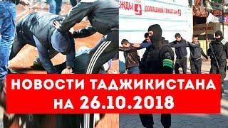 Новости Таджикистана и Центральной Азии на 26.10.2018