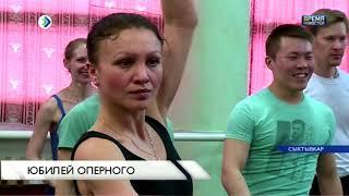 Юбилей Оперного театра Коми