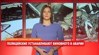 Ноябрьск. Происшествия от 22.11.2018 с Ольгой Поповой