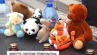 В Белгороде отметили День солидарности в борьбе с терроризмом