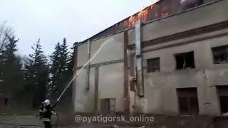 Здание конфетной фабрики загорелось в Пятигорске