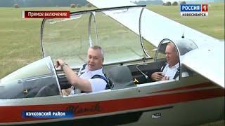 Андрей Травников лично проверил безопасность полетов на планере на аэродроме в Кочковском районе