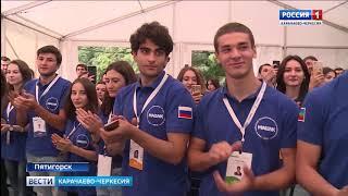 """На форуме """"Машук-2018"""" отметили День Карачаево-Черкесии"""
