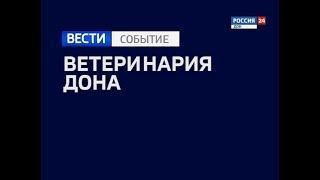 «Специальный репортаж - Ветеринария Дона» 31.08.18
