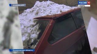 Глыба раздора: сошедший с крыши снег раздавил машину соседа в Кузбассе