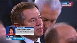 Главным событием недели стало послание Президента Владимира Путина Федеральному Собранию