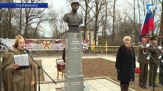 В Парфине открыли памятник партизану Лене Голикову