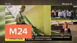 Число погибших в колледже в Керчи возросло до 17 человек - Москва 24