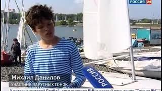 Соревнования по детскому парусному спорту проходят в Иркутске