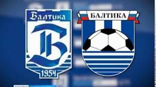 В ФК «Балтика» обсуждается вопрос возвращения прежнего логотипа