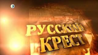 Русский Крест. Неизвестный купец коми. 29. 04. 18