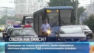 Рейд против нелегальных такси проходит в Самаре