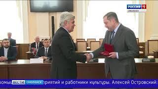 В Смоленске вручили государственные награды