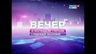«Вечер в большом городе c Надеждой Чекановой» эфир от 29.06.18