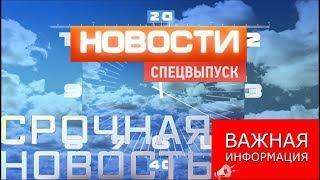 Новости сегодня. Новости 1 канал сегодня. новости 06 07 18