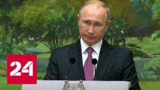 Речь Владимира Путина на форуме Россия - АСЕАН в Сингапуре - Россия 24