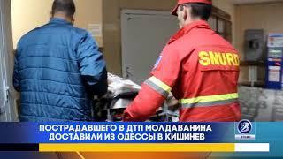 Пострадавшего в ДТП молдаванина доставили из Одессы в Кишинев