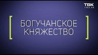 «Большой репортаж» ТВК: Богучанское княжество