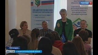 В Пятигорске учили молодых учителей