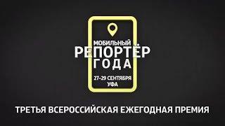 Увидимсяв Уфе! Премия «Мобильный репортер года» впервые пройдет в столице Башкирии